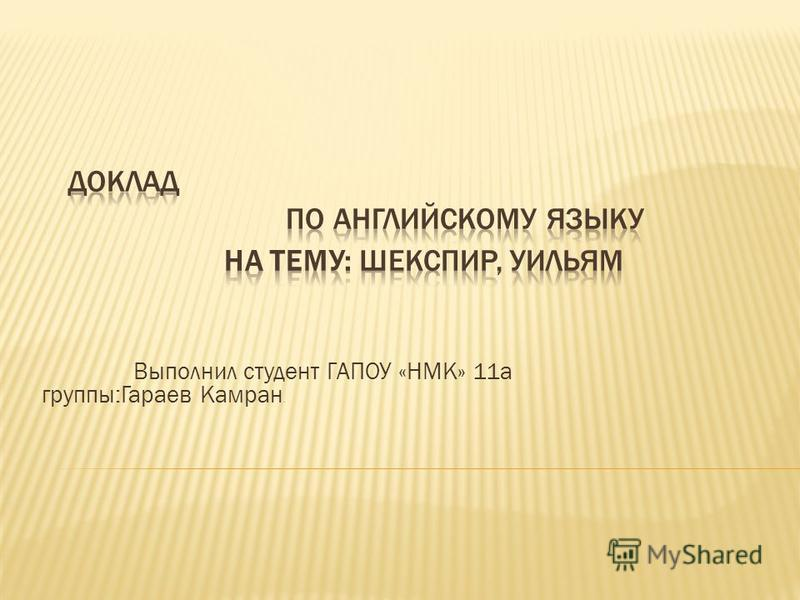 Выполнил студент ГАПОУ «НМК» 11а группы:Гараев Камран.