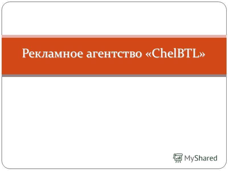 Рекламное агентство «ChelBTL» Рекламное агентство «ChelBTL»