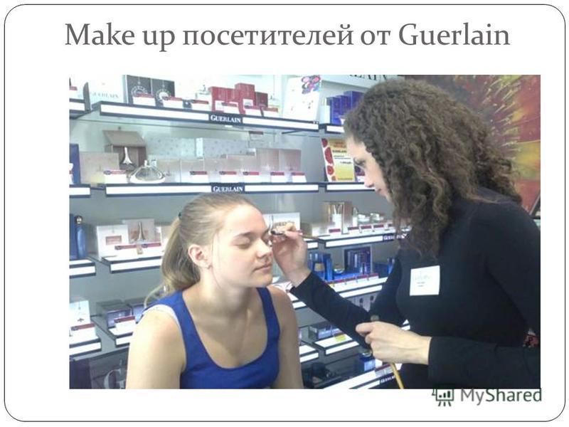 Make up посетителей от Guerlain