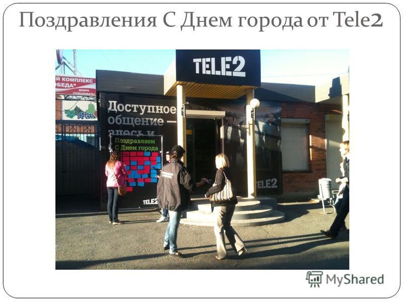 Поздравления С Днем города от Tele 2
