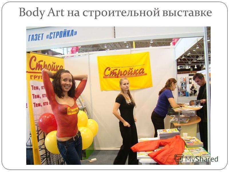 Body Art на строительной выставке