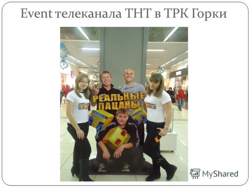 Event телеканала ТНТ в ТРК Горки