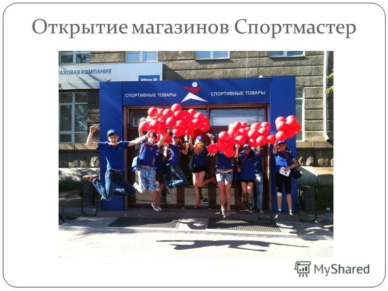 Открытие магазинов Спортмастер