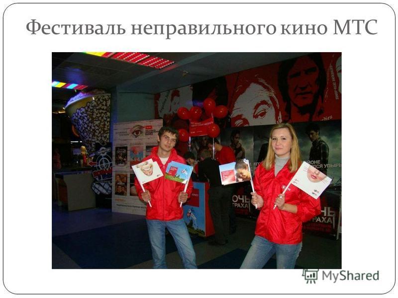 Фестиваль неправильного кино МТС