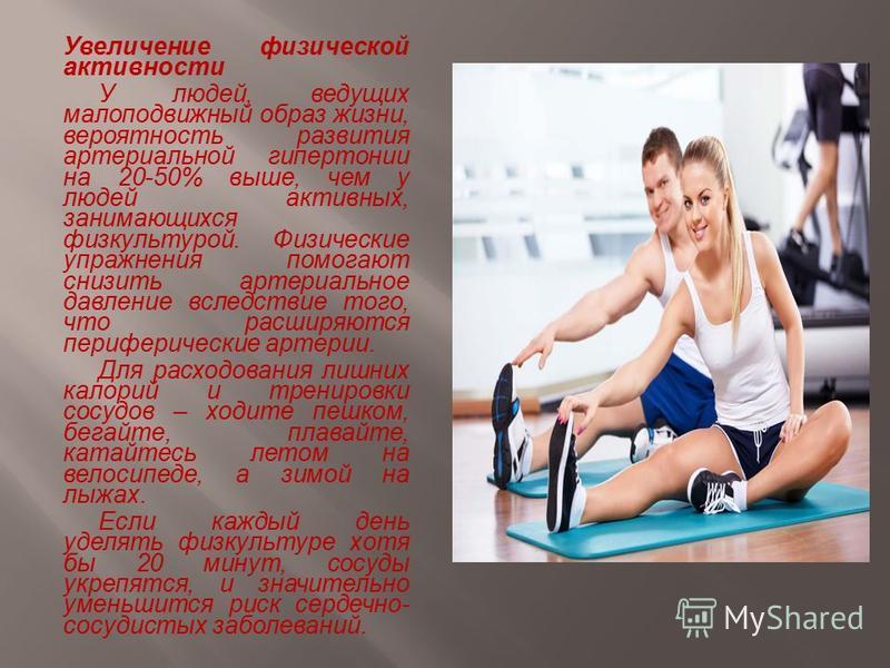 Преддиабет: симптомы, диета и физические упражнения