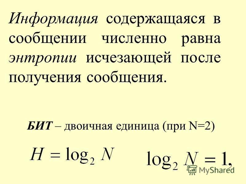 Информация содержащаяся в сообщении численно равна энтропии исчезающей после получения сообщения. БИТ – двоичная единица (при N=2)