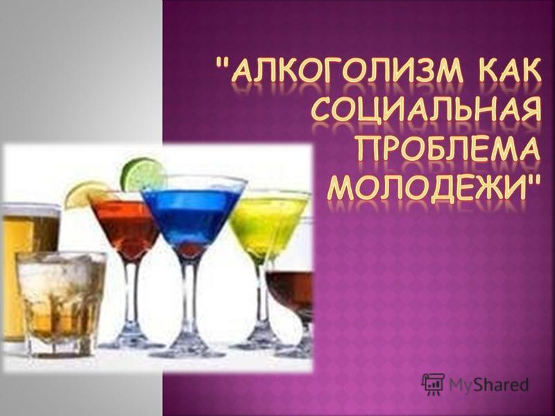 Фильм об алкоголике который бросил пить