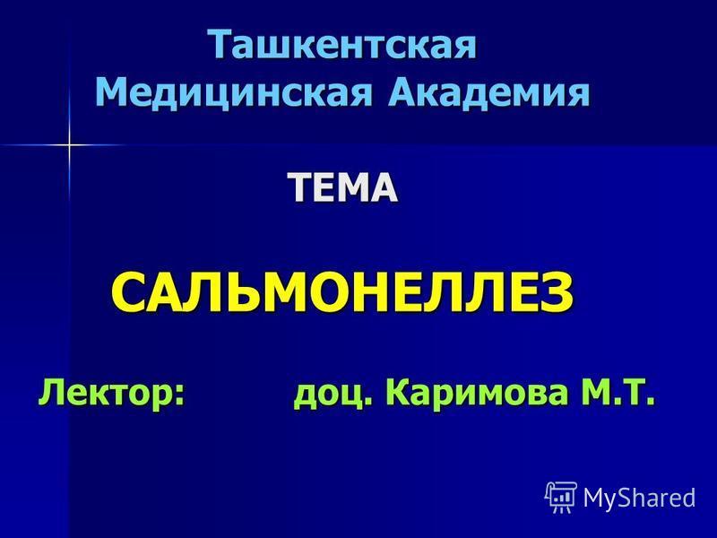 Ташкентская Медицинская Академия ТЕМА САЛЬМОНЕЛЛЕЗ Лектор:доц. Каримова М.Т. Лектор:доц. Каримова М.Т.