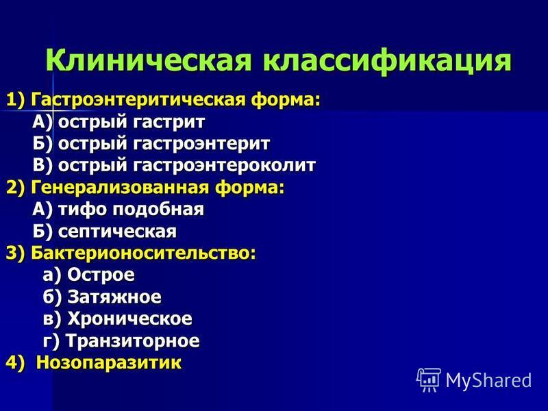 Клиническая классификация 1) Гастроэнтеритическая форма: А) острый гастрит А) острый гастрит Б) острый гастроэнтерит Б) острый гастроэнтерит В) острый гастроэнтероколит В) острый гастроэнтероколит 2) Генерализованная форма: А) тифа подобная А) тифа п