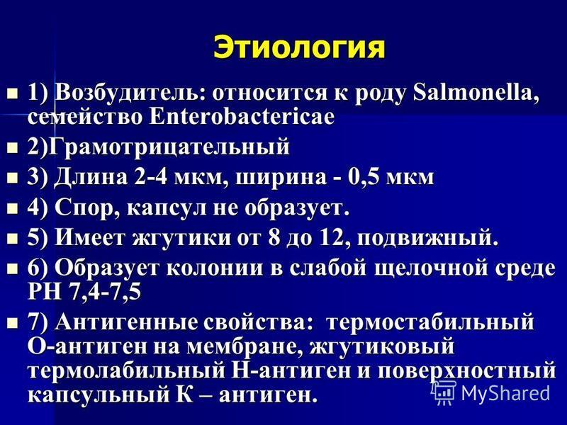 Этиология 1) Возбудитель: относится к роду Salmonella, семейство Enterobactericae 1) Возбудитель: относится к роду Salmonella, семейство Enterobactericae 2)Грамотрицательный 2)Грамотрицательный 3) Длина 2-4 мкм, ширина - 0,5 мкм 3) Длина 2-4 мкм, шир