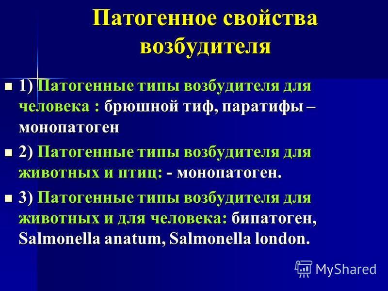 Патогенное свойства возбудителя 1) Патогенные типы возбудителя для человека : брюшной тиф, паратифы – монопатоген 1) Патогенные типы возбудителя для человека : брюшной тиф, паратифы – монопатоген 2) Патогенные типы возбудителя для животных и птиц: -