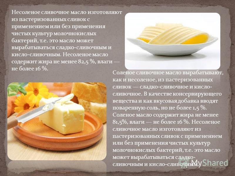 Как получать масла в домашних условиях 197