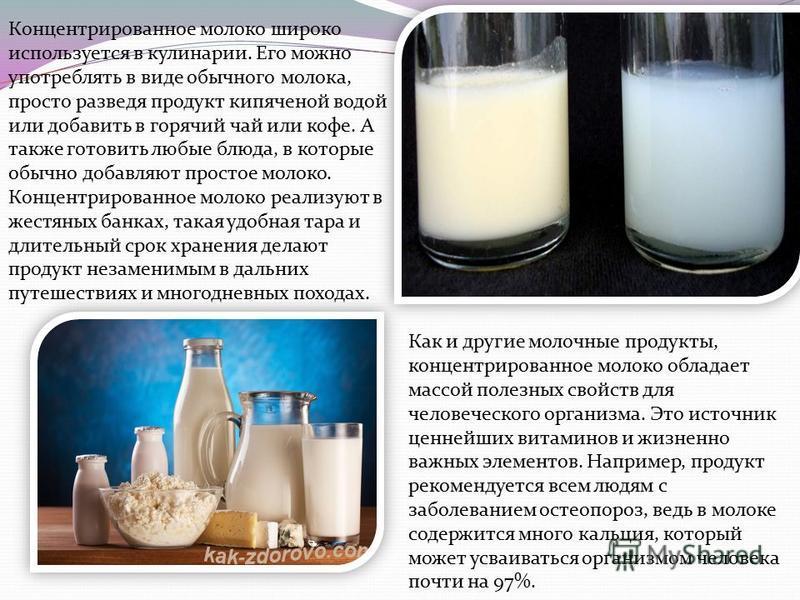Презентация на тему Консервированное молоко производится путем  4 Концентрированное молоко широко используется в кулинарии