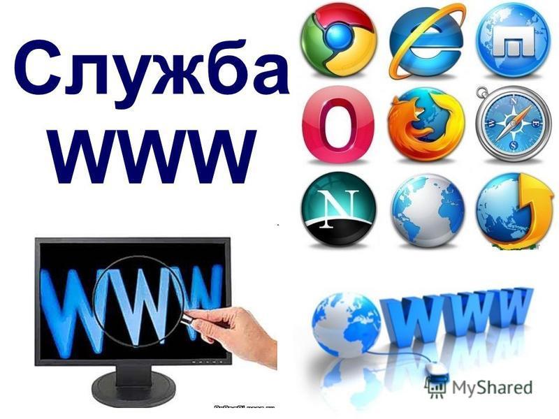 Служба WWW