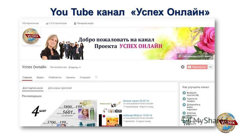 You Tube канал «Успех Онлайн»
