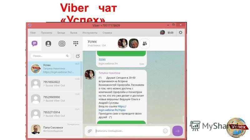 Viber чат «Успех»