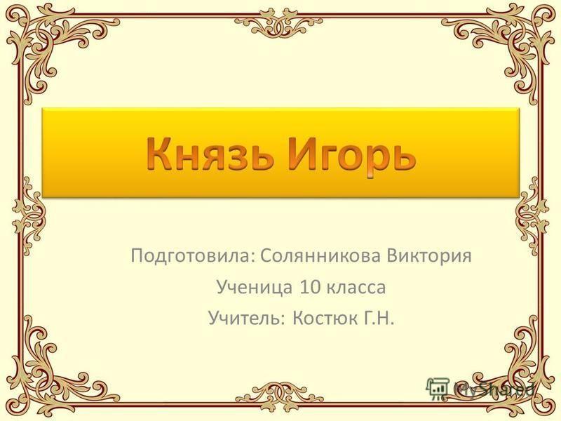 Подготовила: Солянникова Виктория Ученица 10 класса Учитель: Костюк Г.Н.