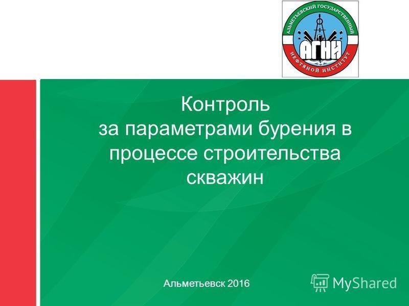 1 Контроль за параметрами бурения в процессе строительства скважин Альметьевск 2016