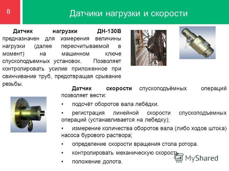 Датчик нагрузки ДН-130В предназначен для измерения величины нагрузки (далее пересчитываемой в момент) на машинном ключе спускоподъемных установок. Позволяет контролировать усилие приложенное при свинчивание труб, предотвращая срывание резьбы. Датчик