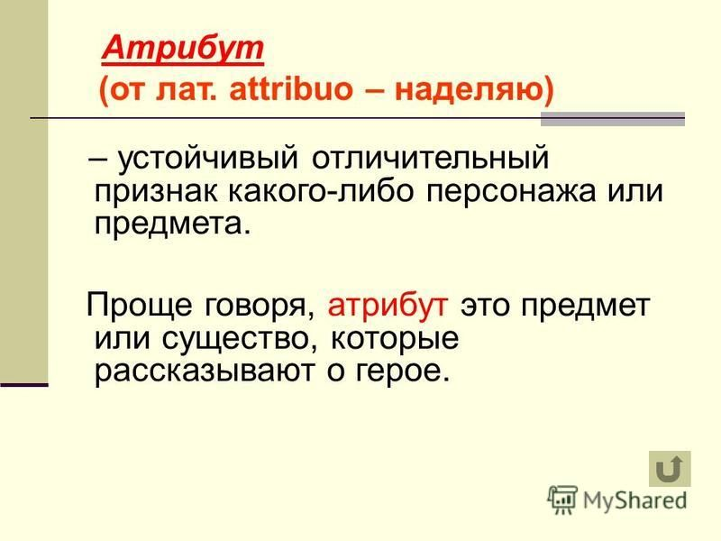 Атрибут (от лат. attribuo – наделяю) – устойчивый отличительный признак какого-либо персонажа или предмета. Проще говоря, атрибут это предмет или существо, которые рассказывают о герое.