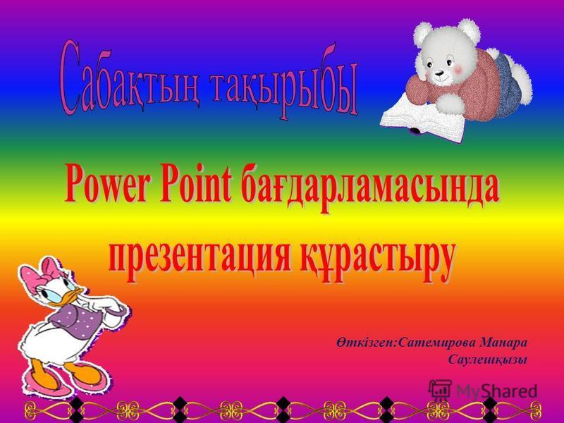 Өткізген:Сатемирова Манара Саулешқызы