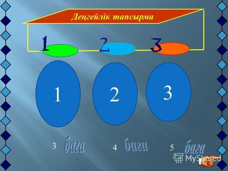 Деңгейлік тапсырма 1 3 2 3 45