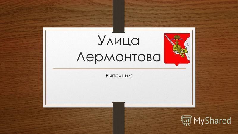 Улица Лермонтова Выполнил:
