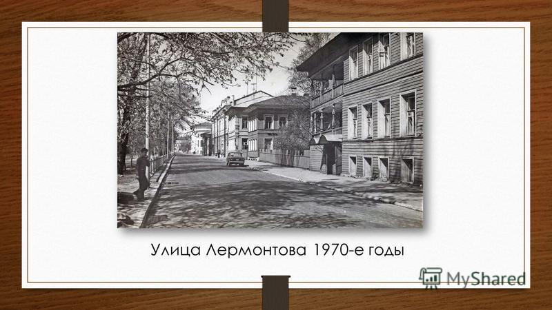 Улица Лермонтова 1970-е годы
