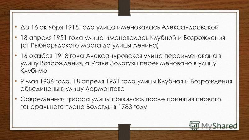 До 16 октября 1918 года улица именовалась Александровской 18 апреля 1951 года улица именовалась Клубной и Возрождения (от Рыбнорядского моста до улицы Ленина) 16 октября 1918 года Александровская улица переименована в улицу Возрождения, а Устье Золот