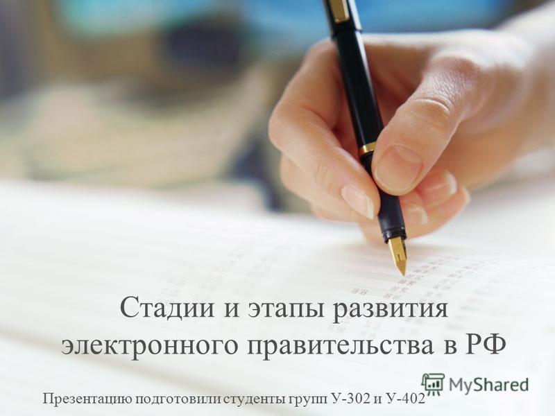 Стадии и этапы развития электронного правительства в РФ Презентацию подготовили студенты групп У-302 и У-402