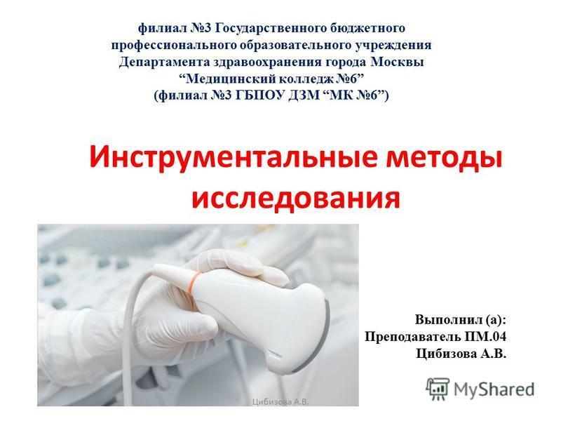 Презентация на тему Инструментальные методы исследования филиал  1 Инструментальные методы исследования филиал