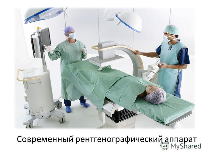 Современный рентгенографический аппарат