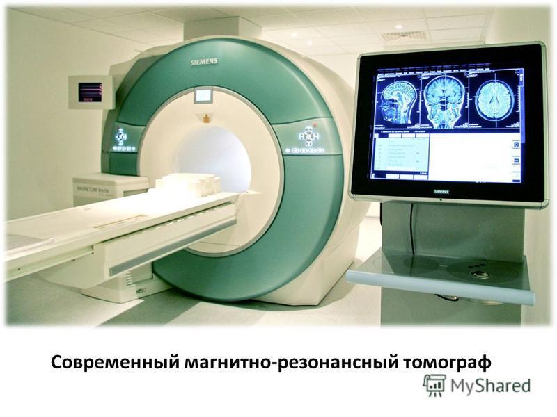 Современный магнитно-резонансный томограф