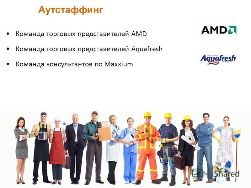 30 Команда торговых представителей AMD Команда торговых представителей Aquafresh Команда консультантов по Maxxium Аутстаффинг