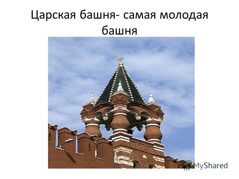Царская башня- самая молодая башня
