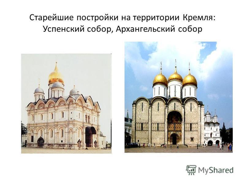 Старейшие постройки на территории Кремля: Успенский собор, Архангельский собор