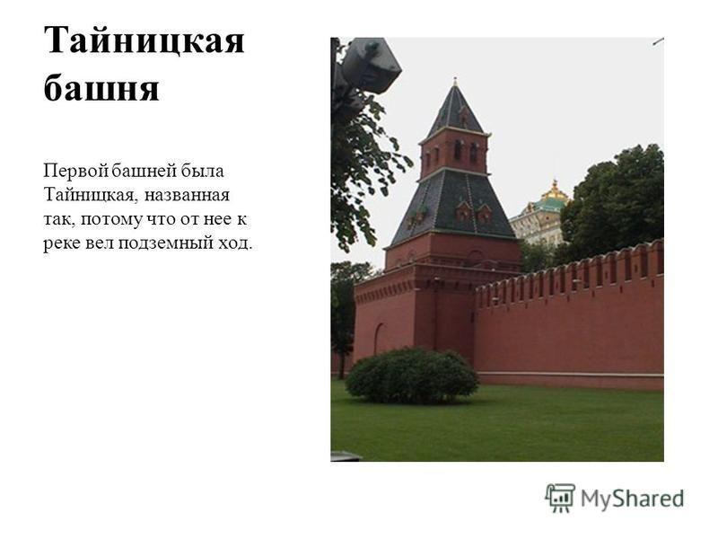 Тайницкая башня Первой башней была Тайницкая, названная так, потому что от нее к реке вел подземный ход.