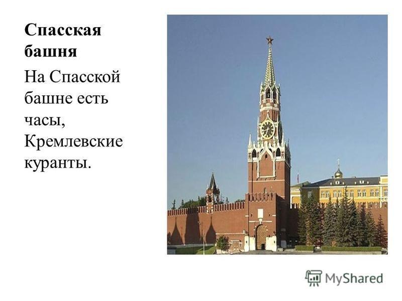 Спасская башня На Спасской башне есть часы, Кремлевские куранты.