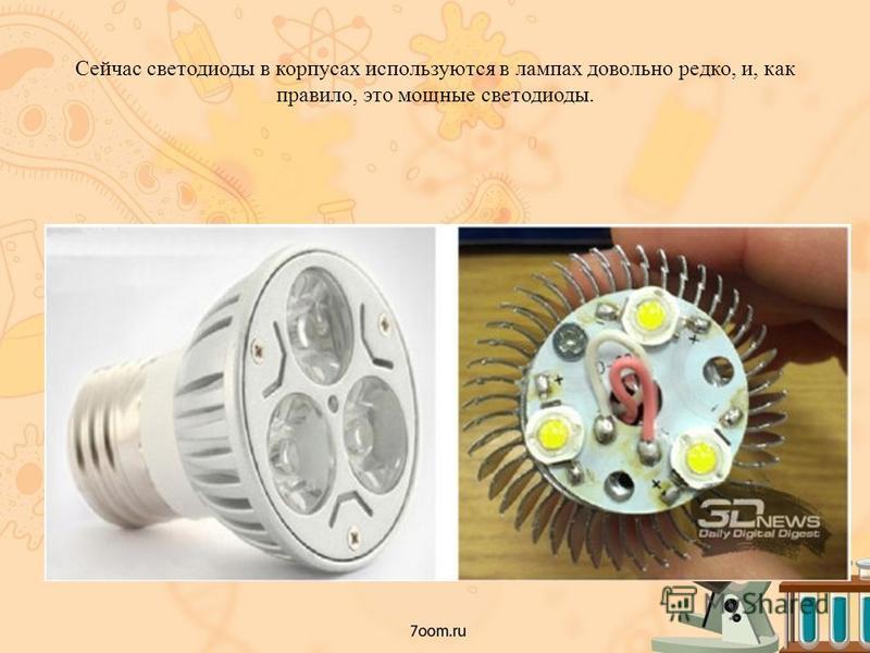 Сейчас светодиоды в корпусах используются в лампах довольно редко, и, как правило, это мощные светодиоды.