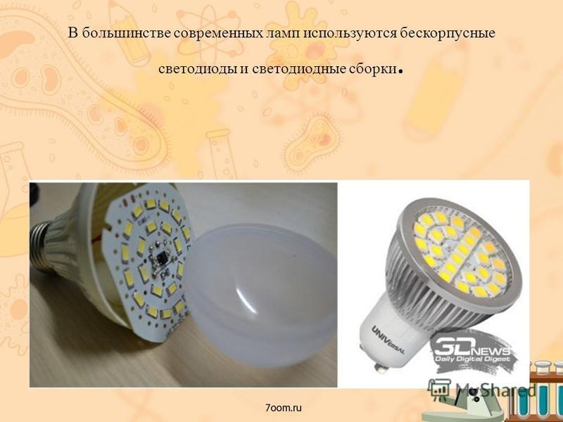 В большинстве современных ламп используются бескорпусные светодиоды и светодиодные сборки.