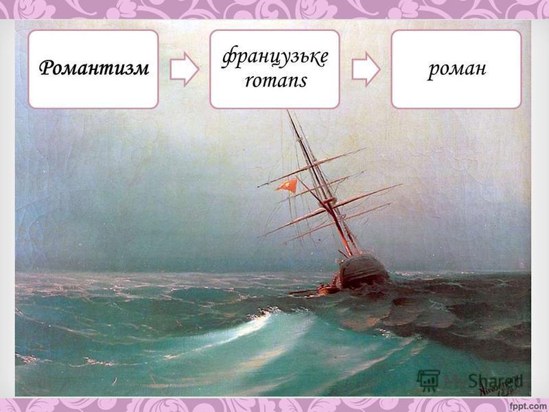 Романтизм французьке romans роман