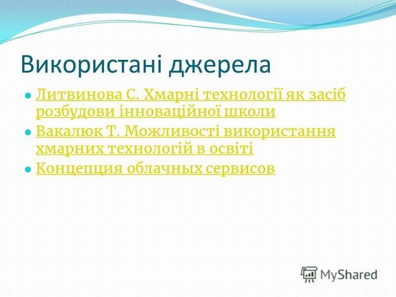 Використані джерела Литвинова С. Хмарні технології як засіб розбудови інноваційної школи Литвинова С. Хмарні технології як засіб розбудови інноваційної школи Вакалюк Т. Можливості використання хмарних технологій в освіті Вакалюк Т. Можливості викорис