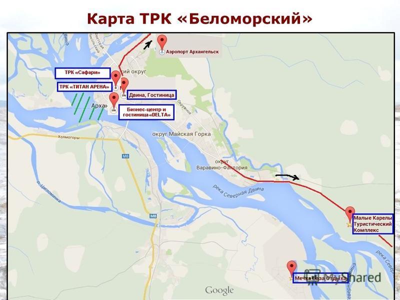 Карта ТРК «Беломорский»