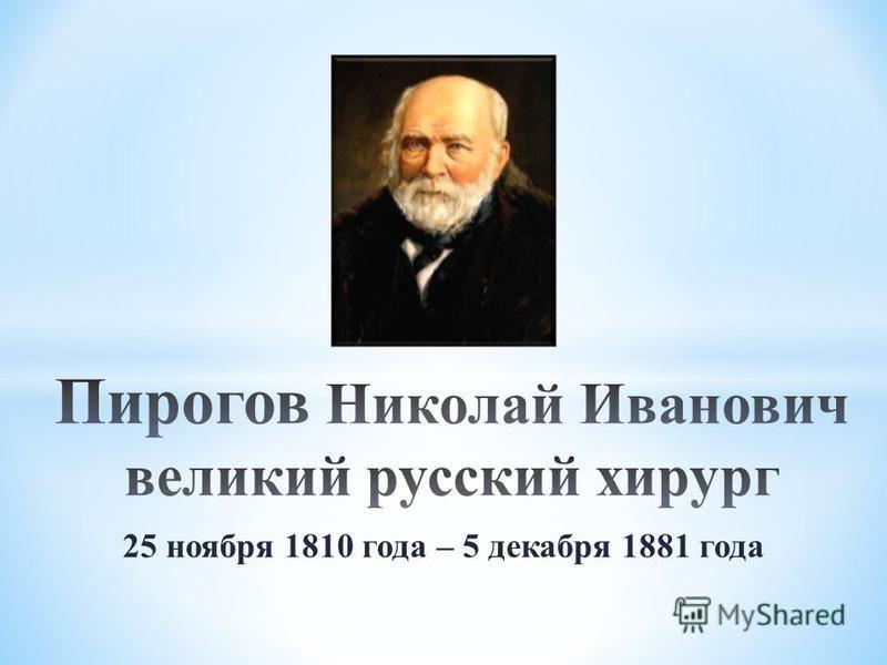 25 ноября 1810 года – 5 декабря 1881 года