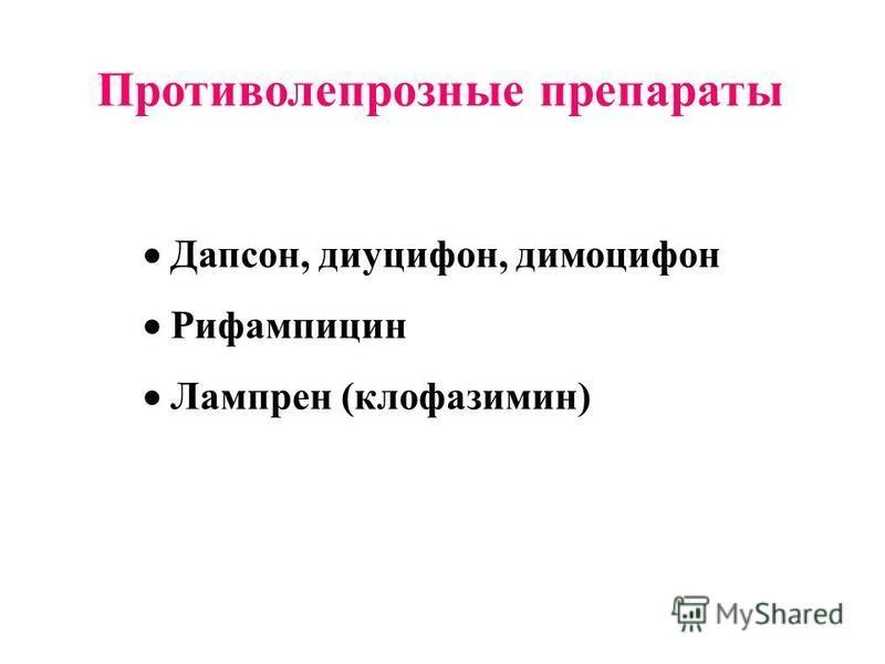 Противолепрозные препараты Дапсон, диуцифон, димоцифон Рифампицин Лампрен (клофазимин)