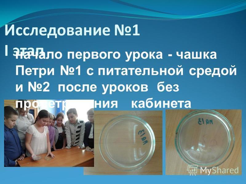 Исследование 1 I этап начало первого урока - чашка Петри 1 с питательной средой и 2 после уроков без проветривания кабинета