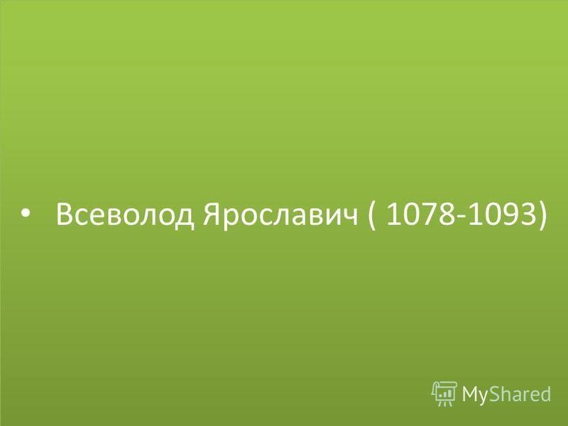 Всеволод Ярославич ( 1078-1093)