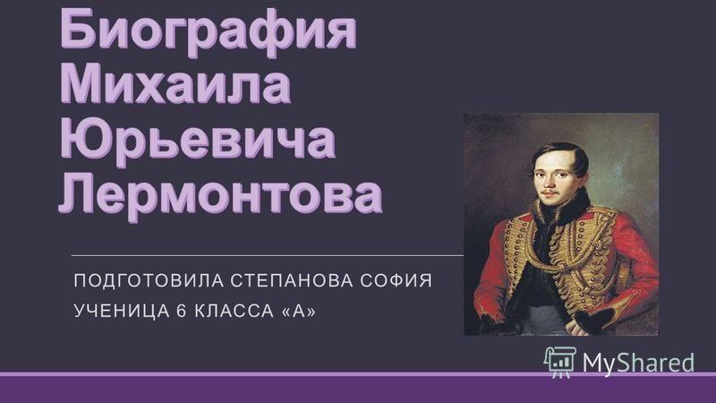 ПОДГОТОВИЛА СТЕПАНОВА СОФИЯ УЧЕНИЦА 6 КЛАССА «А»