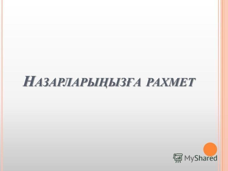 Н АЗАРЛАРЫҢЫЗҒА РАХМЕТ