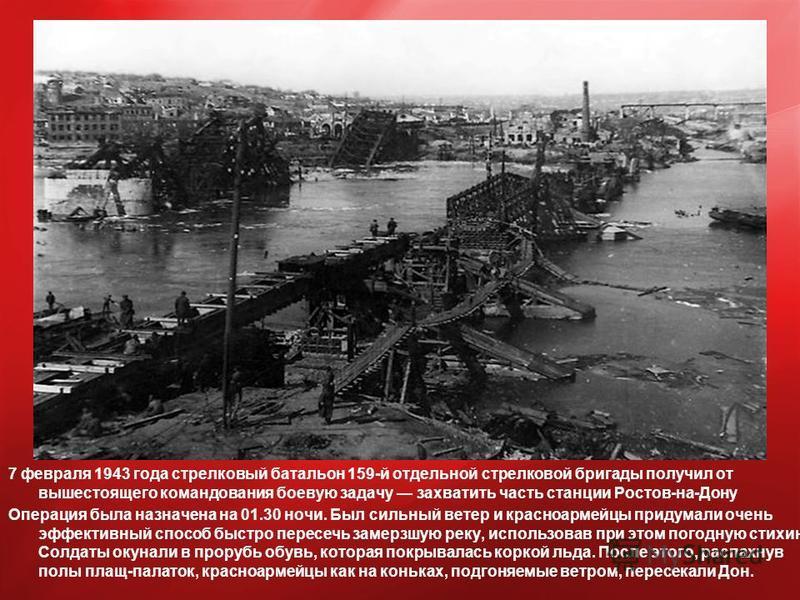 7 февраля 1943 года стрелковый батальон 159-й отдельной стрелковой бригады получил от вышестоящего командования боевую задачу захватить часть станции Ростов-на-Дону Операция была назначена на 01.30 ночи. Был сильный ветер и красноармейцы придумали оч